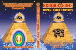 Герхард И.И. - Ясновидение. Пирамида.Человек.